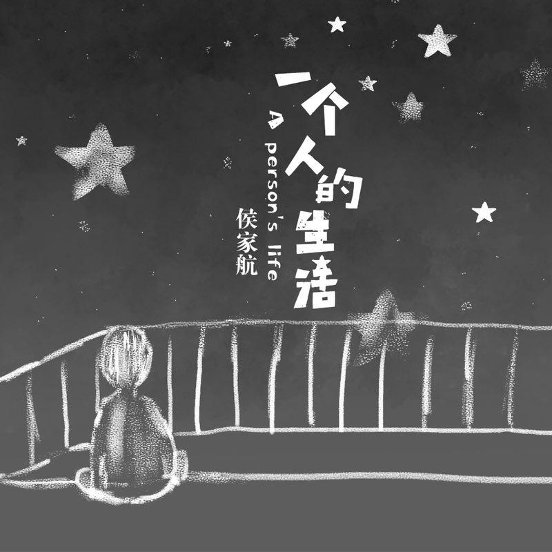 这是一个孤独的世界 从侯家航《 一个人的生活》说起