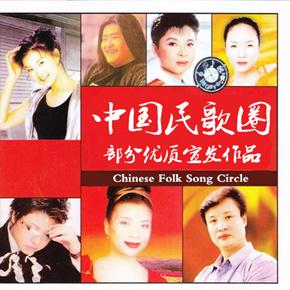 中国民歌圈部分优质万博manbetx官网网页版