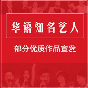 华语部分知名艺人优质作品万博manbetx官网网页版